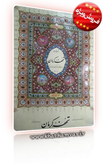 آلبوم خوشنویسی تحفه کرمان